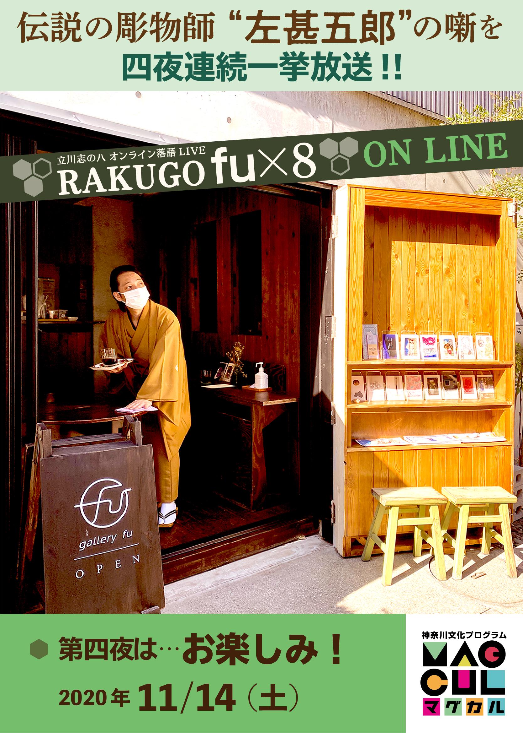 RAKUGO fu×8 ONLINE 第四夜は…お楽しみ!