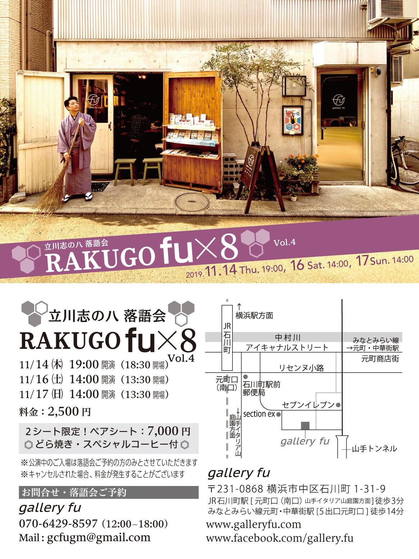 RAKUGO fu×8 vol.4