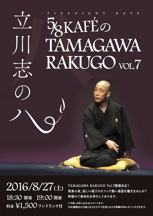 TAMAGAWA RAKUGOvol.7