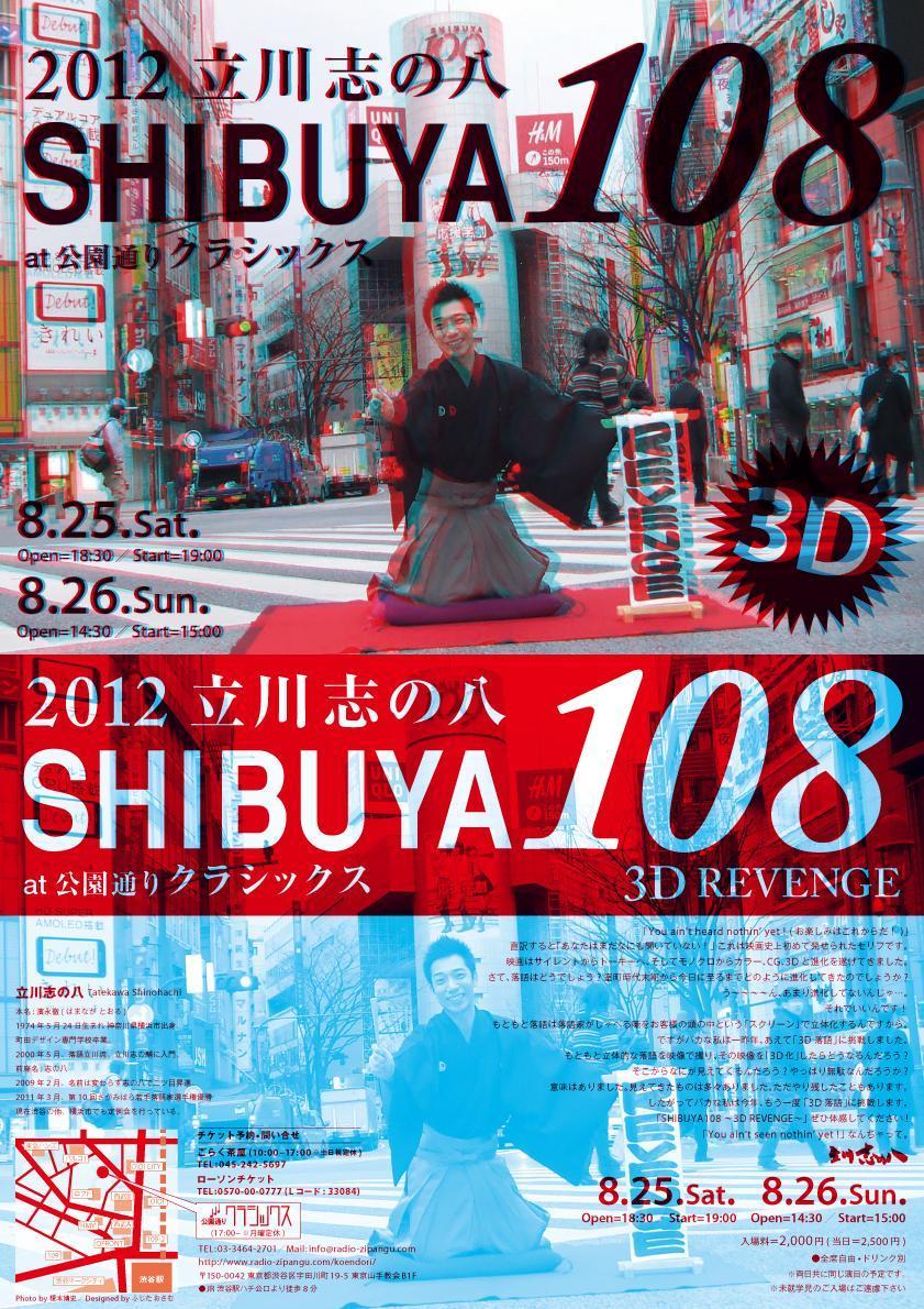 SHIBUYA108 ~3D Revenge~