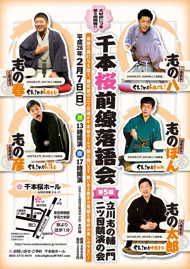 千本桜前線落語会 第五回立川志の輔一門二ッ目競演の会