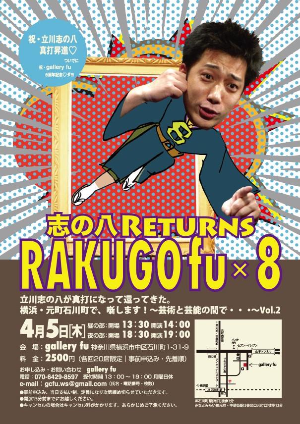 立川志の八 returns RAKUGO fu×8