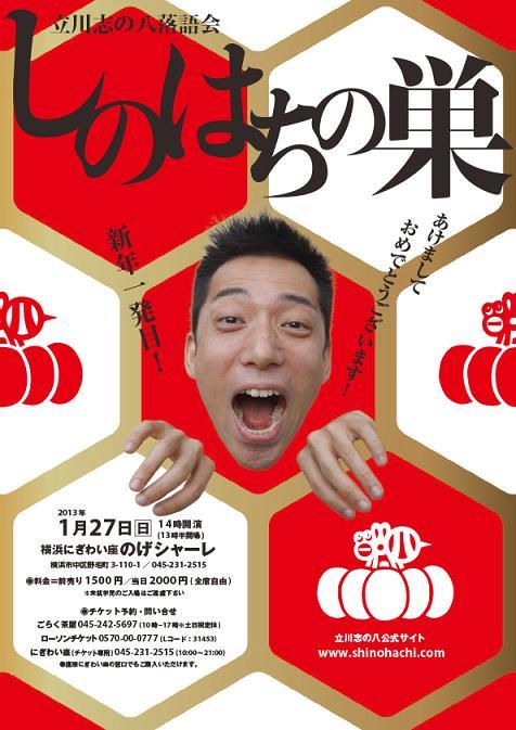 立川志の八落語会 しのはちの巣vol.1