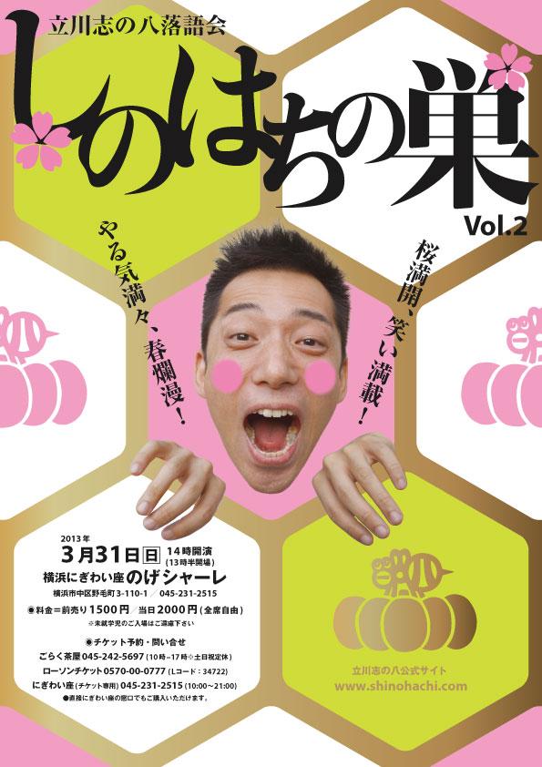 立川志の八落語会 しのはちの巣vol.2