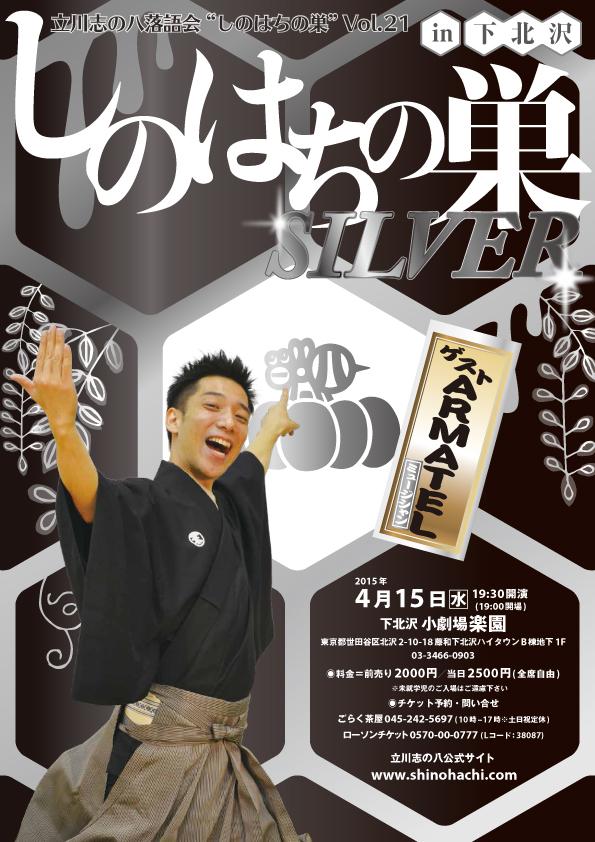 立川志の八落語会vol.21 しのはちの巣~SILVER~