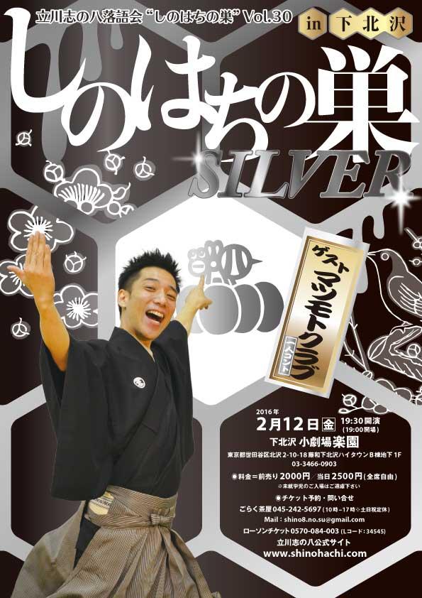 立川志の八落語会vol.30 しのはちの巣~SILVER~