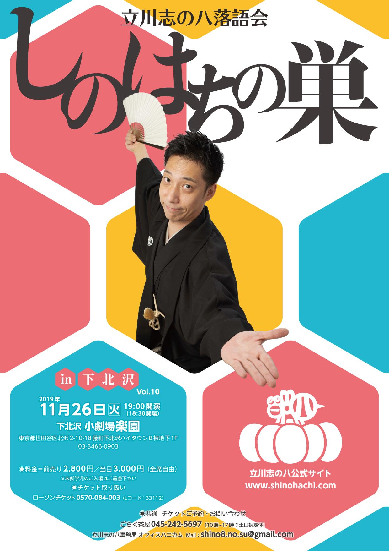 立川志の八落語会 しのはちの巣 in 下北沢 vol.10