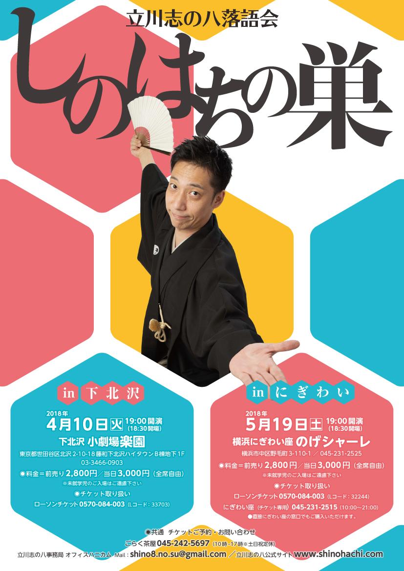 立川志の八落語会 しのはちの巣 in にぎわい vol.2