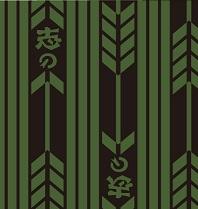 2015年度版オリジナル手ぬぐい「矢絣~カーキ」