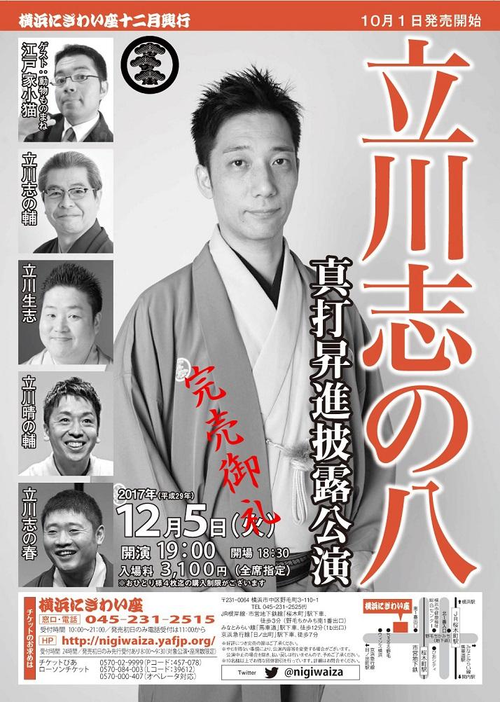 横浜 立川志の八真打昇進披露公演
