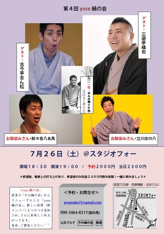 第4回yose鍋の会