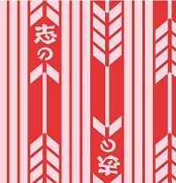 2014年度版オリジナル手ぬぐい「矢絣~赤」